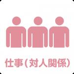 4-shigoto