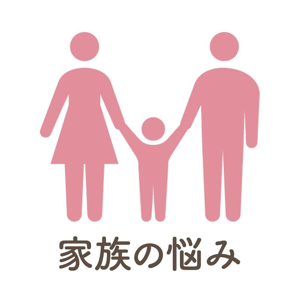 家族のこと