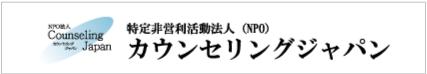 NPO法人 カウンセリングジャパン