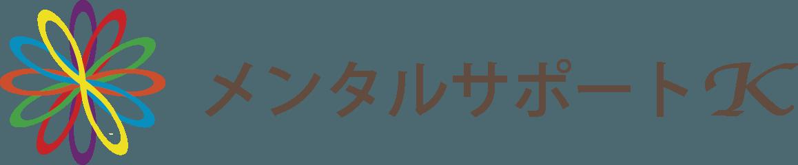メンタルサポートK 熊本の心理カウンセリング